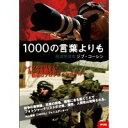 1000の言葉よりも 報道写真家ジブ・コーレン 【DVD】