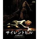 サイレントヒル 【Blu-ray】