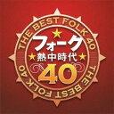 民俗, 新音樂 - (オムニバス)/フォーク熱中時代 40 【CD】