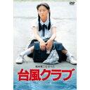 台風クラブ (HDリマスター版) 【DVD】
