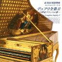 器乐曲 - (クラシック)/デュフリ全集 II 〜18世紀フランスの雅〜 【CD】