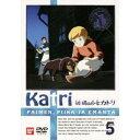 牧場の少女カトリ 5 【DVD】