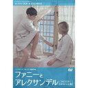 ファニーとアレクサンデル 【DVD】