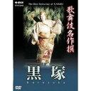 歌舞伎名作撰 黒塚 【DVD】