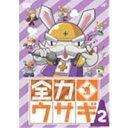 全力ウサギ 2 【DVD】