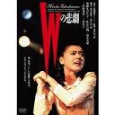 Wの悲劇 【DVD】