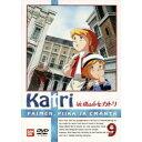 牧場の少女カトリ 9 【DVD】