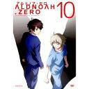 アルドノア・ゼロ 10《通常版》 【DVD】...