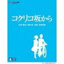 コクリコ坂から 【Blu-ray】...