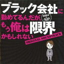 Rakuten - 菅野祐悟/「ブラック会社に勤めてるんだが、もう俺は限界かもしれない」オリジナル・サウンドトラック 【CD】