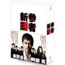 【送料無料】新参者 DVD-BOX 【DVD】