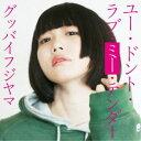 Rakuten - グッバイフジヤマ/ユー・ドント・ラブ・ミー・テンダー《通常盤》 【CD】