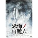 恐怖ノ白魔人 【DVD】