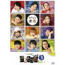 テレビ演劇 サクセス荘3 mini 【Blu-ray】