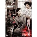 CD, DVD, 樂器 - 薔薇いくたびか 【DVD】