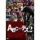 ABC・オブ・デス 2 【DVD】