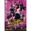 爆裂魔神少女 バーストマシンガール 【DVD】