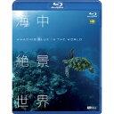 海中絶景世界 HD 【Blu-ray】