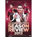 鹿島アントラーズ シーズンレビュー2012 【DVD】
