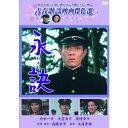 Rakuten - 青春歌謡映画傑作選 永訣 わかれ 【DVD】