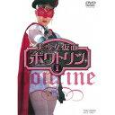 美少女仮面ポワトリン VOL.1 【DVD】