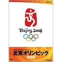 北京オリンピック総集編 【DVD】