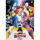 宇宙海賊 ミトの大冒険 DVD-BOX 【EMOTION the Best】 【DVD】