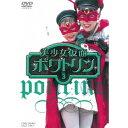 美少女仮面ポワトリン VOL.3 【DVD】