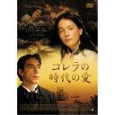 コレラの時代の愛 【DVD】