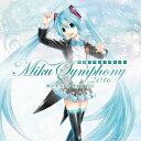 (V.A.)/初音ミクシンフォニー Miku Symphony 2016 オーケストラ ライブ CD 【CD】
