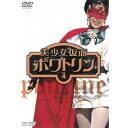 美少女仮面ポワトリン VOL.4 【DVD】