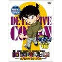 名探偵コナン PART.16 Vol.3 【DVD】
