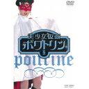 美少女仮面ポワトリン VOL.5 【DVD】