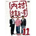 内村さまぁ〜ず vol.11 【DVD】
