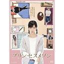 プリンセスメゾン DVD BOX 【DVD】