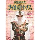 不思議少女ナイルなトトメス VOL.1 【DVD】