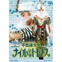 不思議少女ナイルなトトメス VOL.2 【DVD】