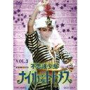 不思議少女ナイルなトトメス VOL.3 【DVD】