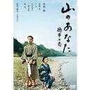 山のあなた 徳市の恋 スタンダード・エディション 【DVD】