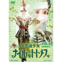 不思議少女ナイルなトトメス VOL.4 【DVD】