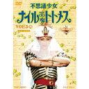 不思議少女ナイルなトトメス VOL.5 【DVD】