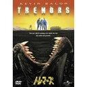 トレマーズ 【DVD】
