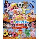 ワンワンといっしょ! 夢のキャラクター大集合 魔女がおじゃましま〜ジョ! 【Blu-ray】