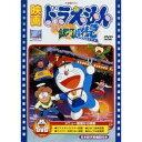 映画ドラえもん のび太と銀河超特急 (期間限定) 【DVD】