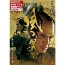 風の果て 【DVD】