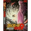 サイボーグ009 超銀河伝説 【DVD】...