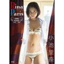 小池里奈/Rina Paris 【Blu-ray】
