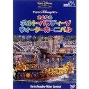 東京ディズニーシー さよなら ポルト・パラディーゾ・ウォーターカーニバル! 【DVD】