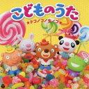 (キッズ)/こどものうた ★ドコノコノキノコ★ 【CD】