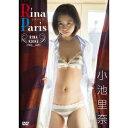 小池里奈/Rina Paris 【DVD】